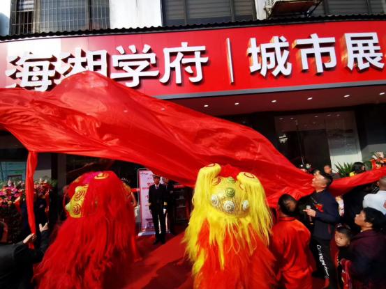 河西开启高端府系人居大幕  ——海湘学府城市展厅盛大开放