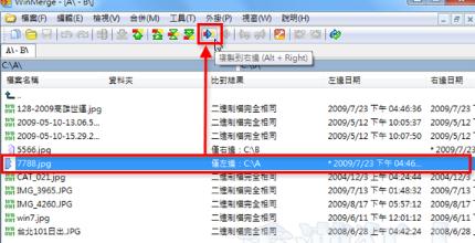 WinMerge v2.16.0 文件夹、文档比对工具