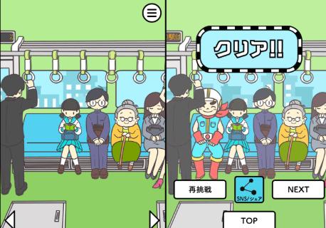 「电车で绝対座るマン」我要成为绝对有位子坐的男人!(Android)