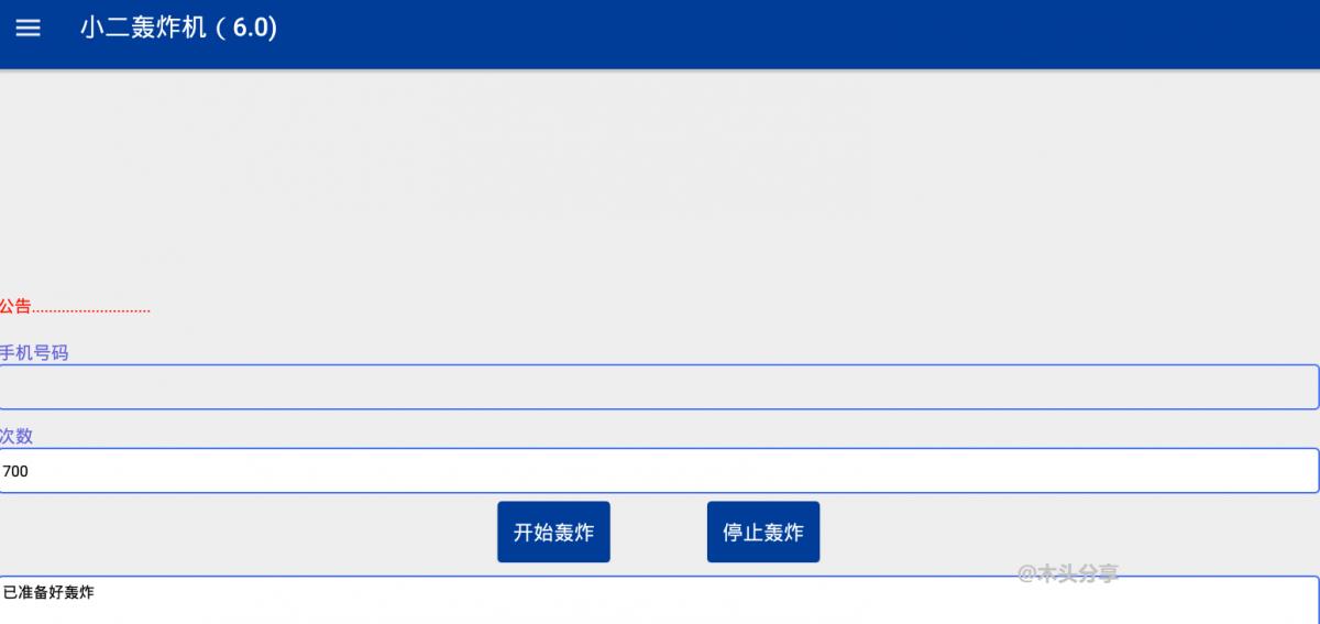 小二免费短信HZ鸡安卓版v6.0