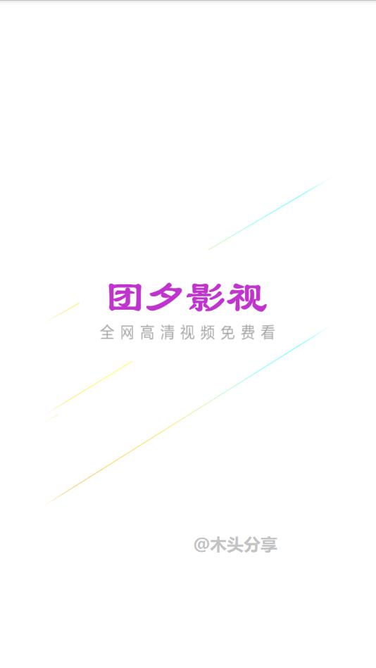 团夕影院PJ版 - 高速VIP线路免费用