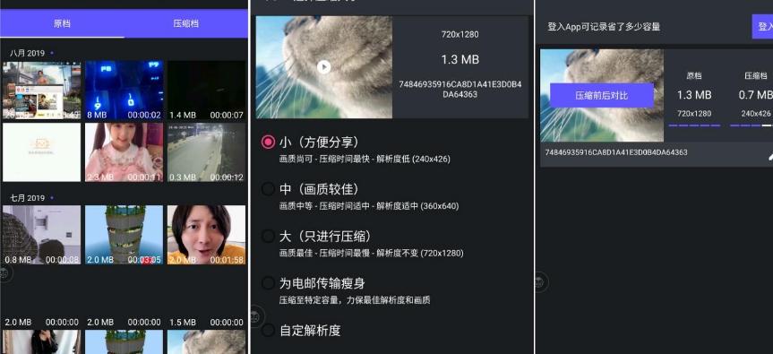安卓熊猫一键压缩视频器-图片视频压缩下载
