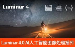 【S885】Luminar4.1 AI人工智能图像处理插件支持PS2020WIN+MAC
