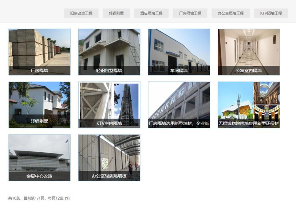 工程案例_副本.png