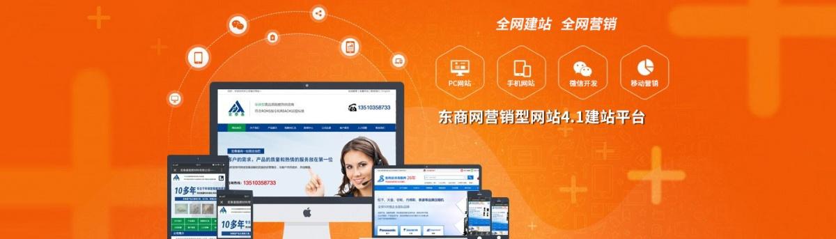 捷联科技,营销型网站