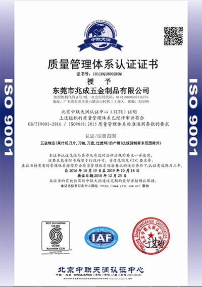 质量管理体系认证证书.png