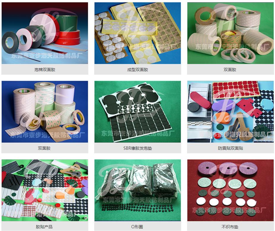 产品展示-东莞市铠达胶贴制品安徽快3-电子包装辅料、胶贴产品、橡塑产品、双面胶、保护膜.png