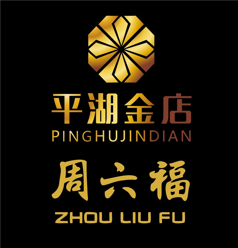 平湖金店最终logo.jpg