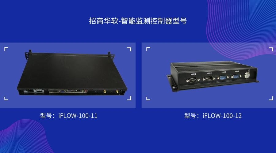 智能监测控制器型号(1).jpg