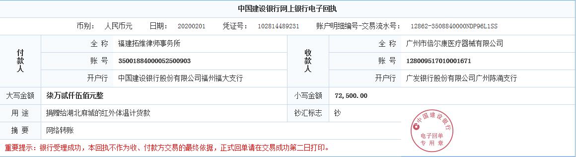 微信图片_20200202135357.png