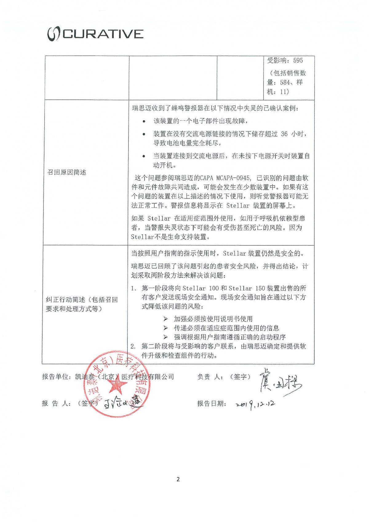 召回二JYQR-020 召回事件报告表_页面_02.jpg