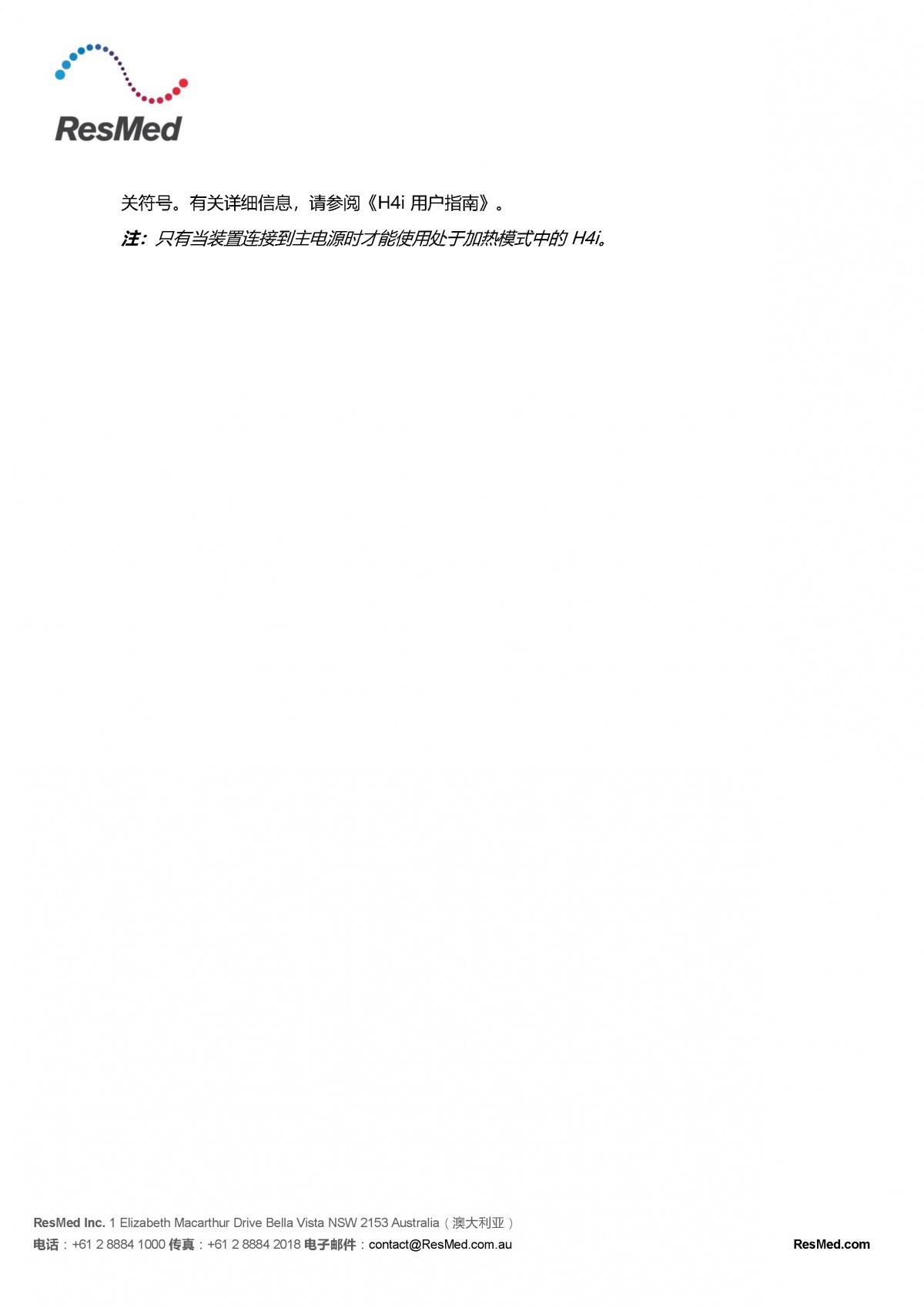 召回一Final Stellar FSN 05Dec19_ZH-CN - Grace-WW (002)_页面_5.jpg
