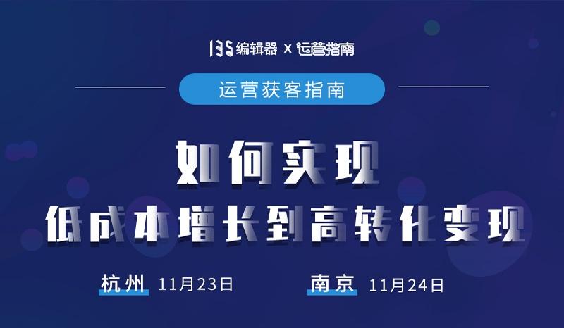 企业用户低成本增长到高转化变现(杭州站&南京站)