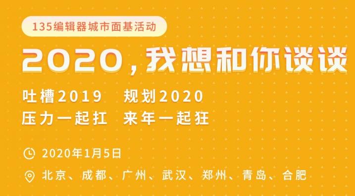 135编辑器城市年终面基会-2020,我想和你谈谈