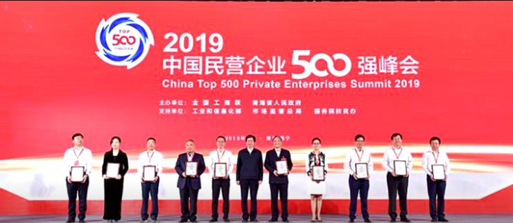 简讯:金昇实业入围中国民营企业500强