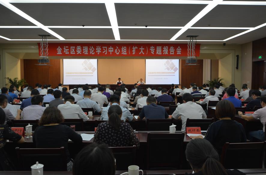 金坛区委理论学习中心组(扩大)专题报告会举行 为高质量发展凝聚更广泛力量