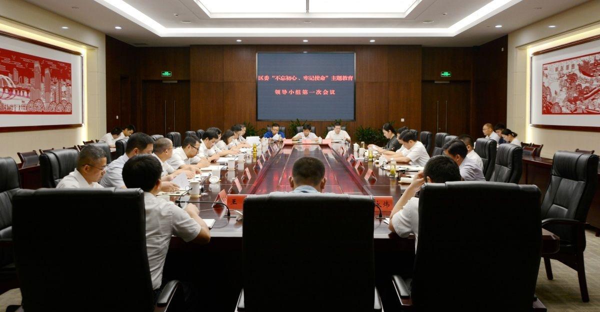 """尊龙d88区委召开""""不忘初心、牢记使命""""主题教育领导小组第一次会议"""
