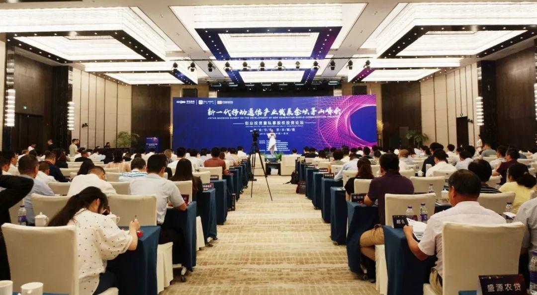 尊龙d88区举办新一代移动通信产业发展茅山峰会