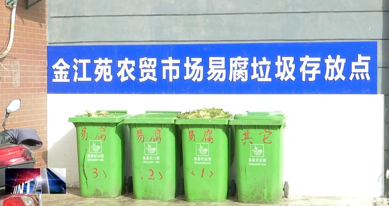 金坛区启用无害化处理机 农贸市场易腐垃圾变废为宝