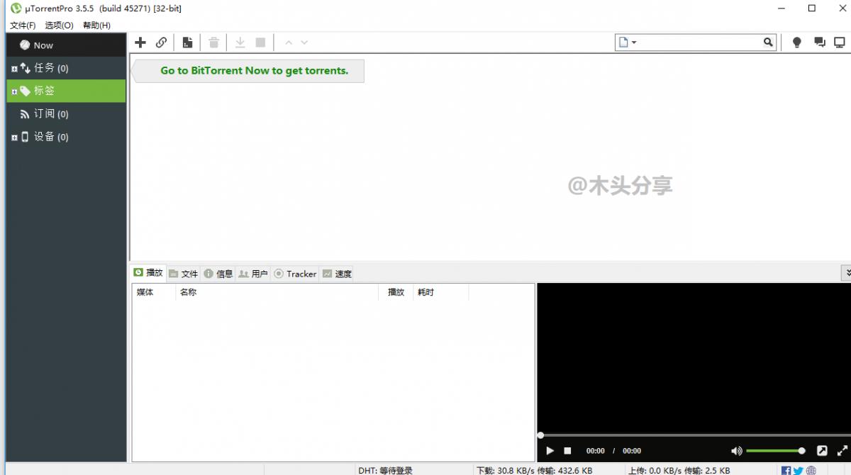 BT下载工具 uTorrent Pro v3.5.5 Build 45271 破解版