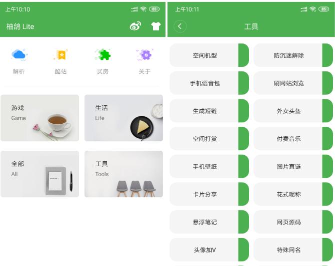 柚鸽Lite - 数十种多功能QQ小魔盒