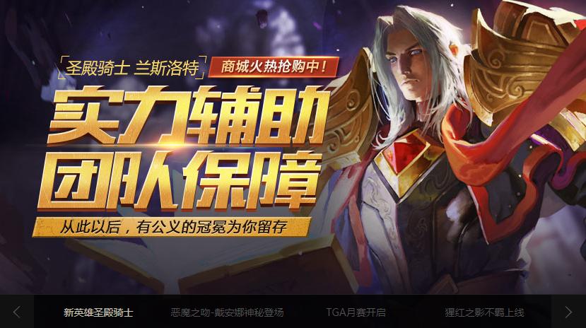 腾讯又一款游戏停运《全民超神》停运时间10月20日