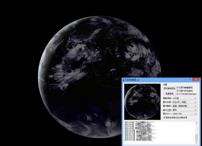实时地球 - 卫星实时地球图片壁纸