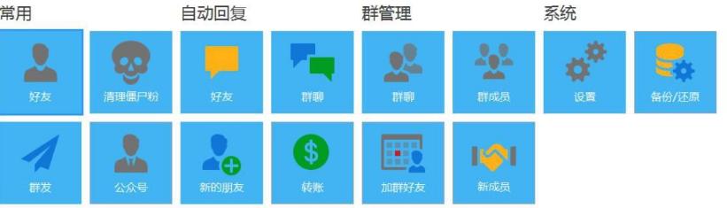 PC 微信WEBOX多功能工具