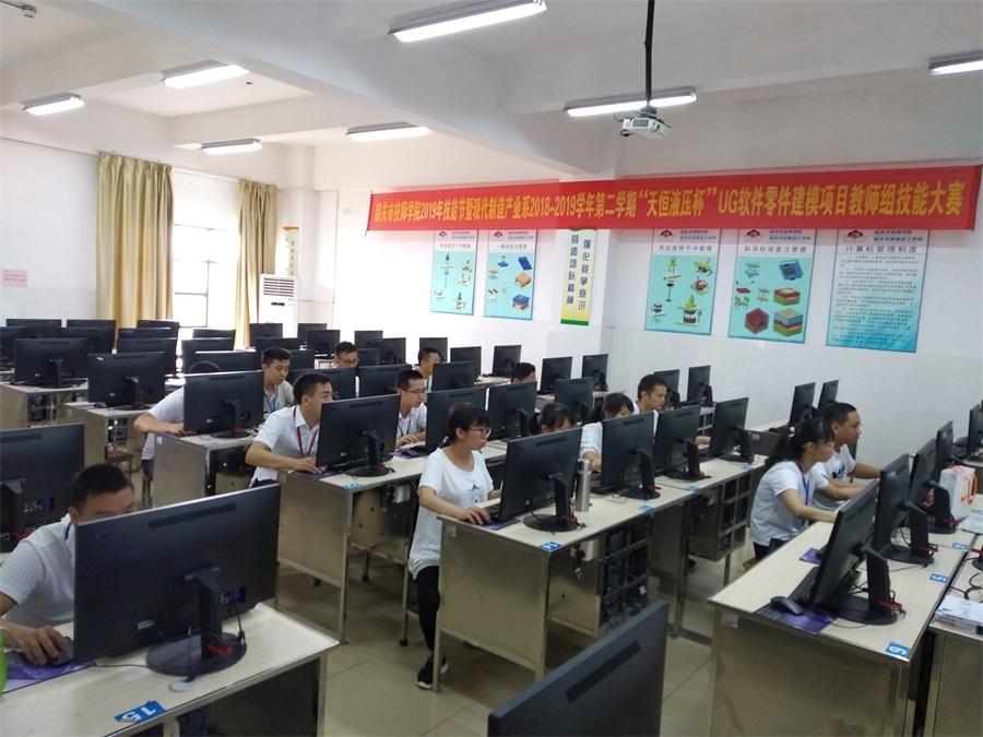 1教师组UG零件建模大赛.jpg