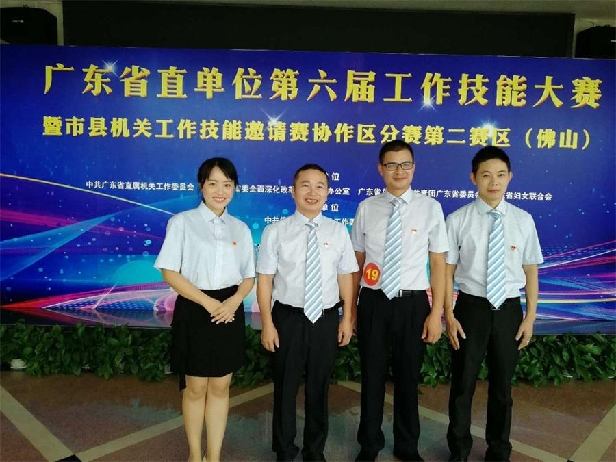2.该系工会小组参加广东省直单位第六届机关党建工作比赛晋级赛.jpg