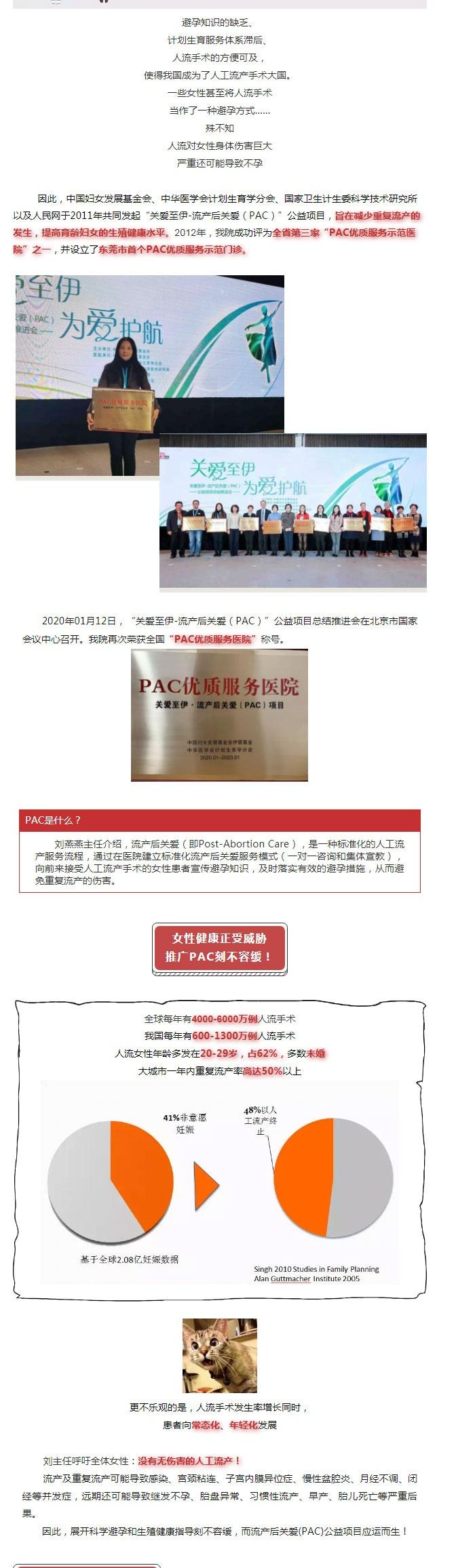 """【女性福音】再获全国""""PAC优质服务医院"""",温暖行动第十年……_02.jpg"""