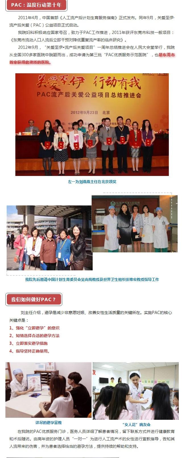 """【女性福音】再获全国""""PAC优质服务医院"""",温暖行动第十年……_03.jpg"""