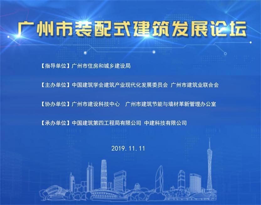 广州背景.jpg