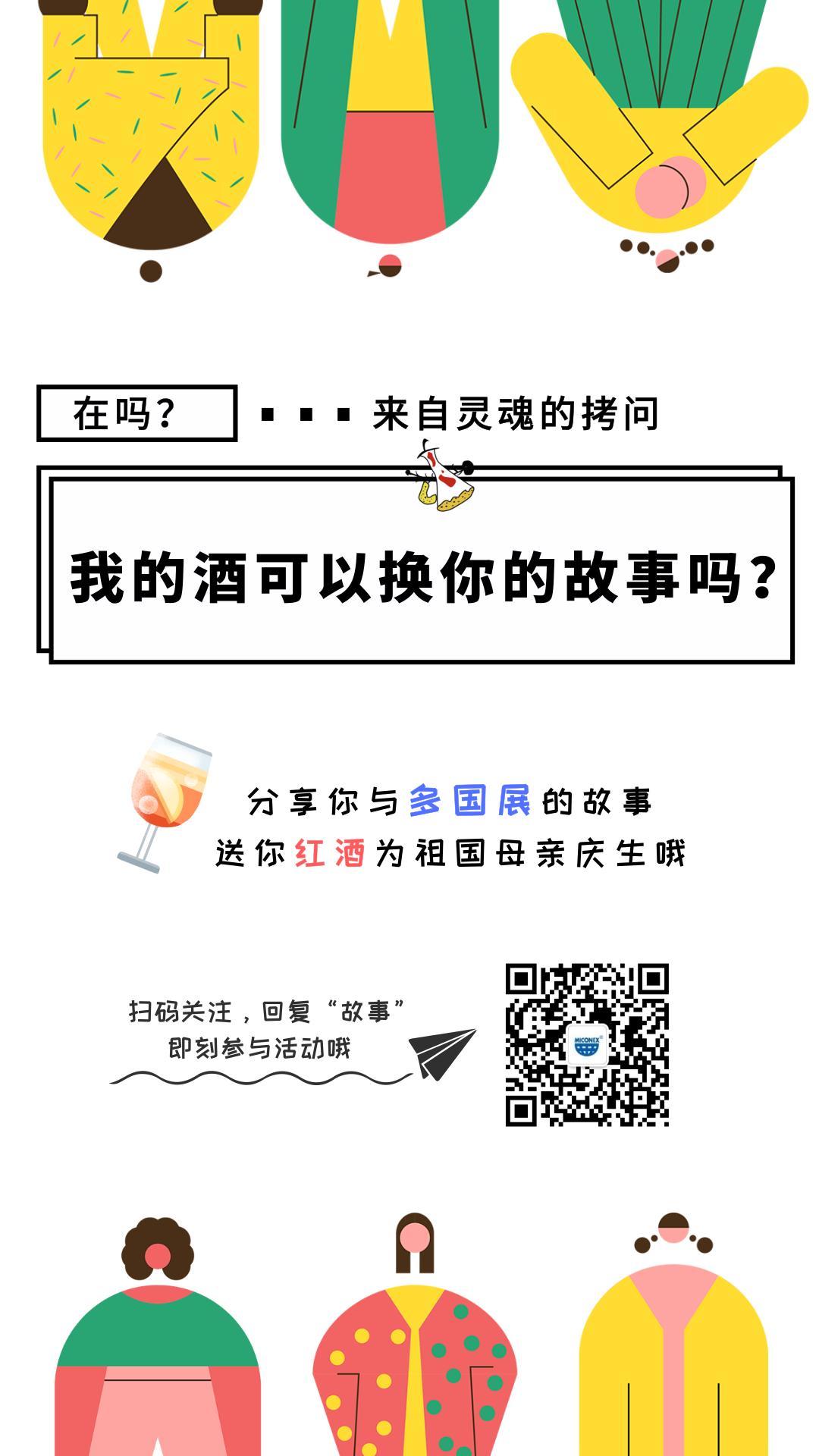 故事换红酒海报.png