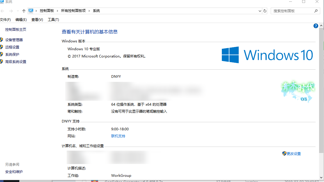 Windows系统OEM、商标LOGO修改工具【32位/64位】