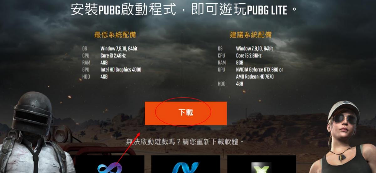 大陆地区游玩 PUBG Lite(低配版吃鸡端游)