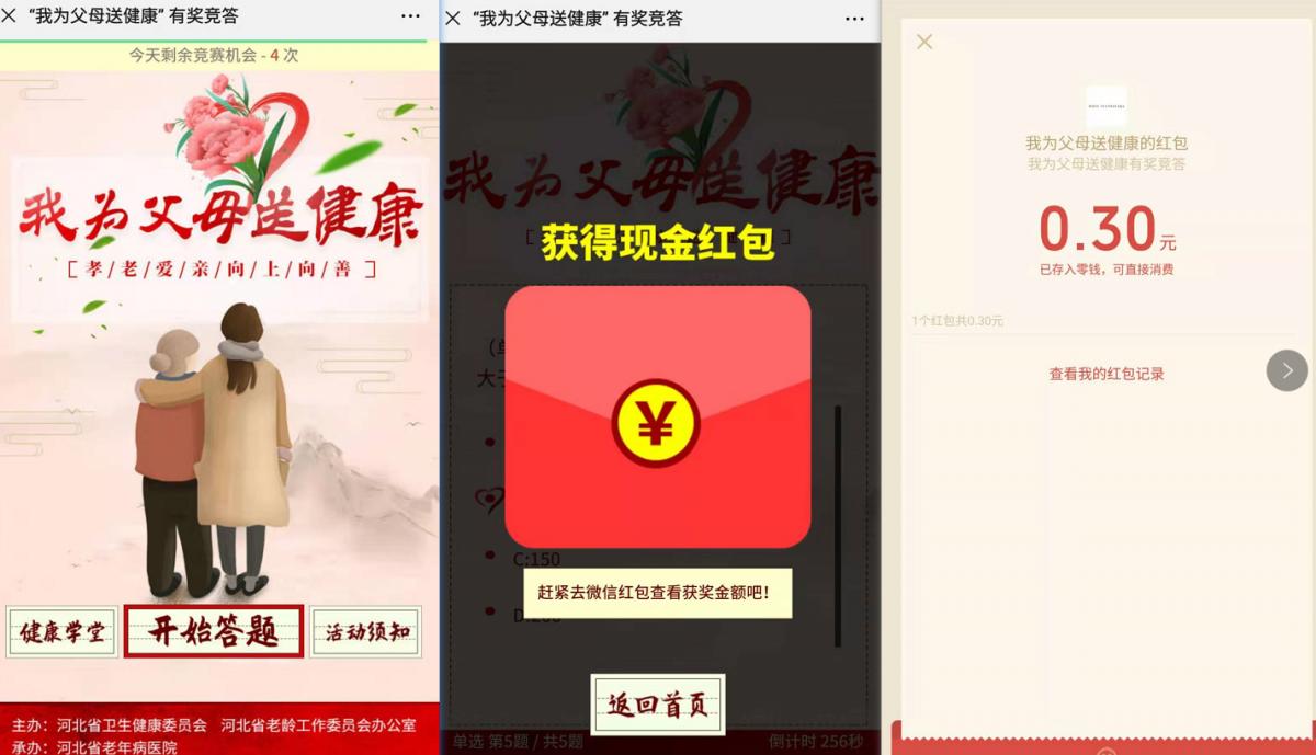 【现金红包】河北省老年病医院官微答题领抢红包