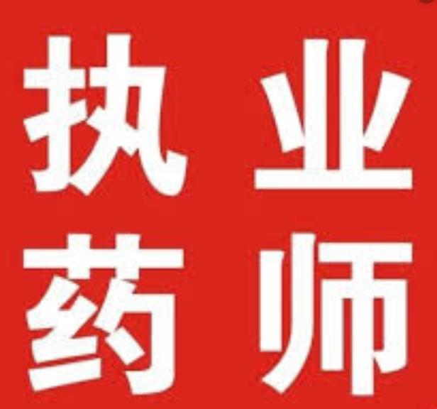 2019执业药师中药资源