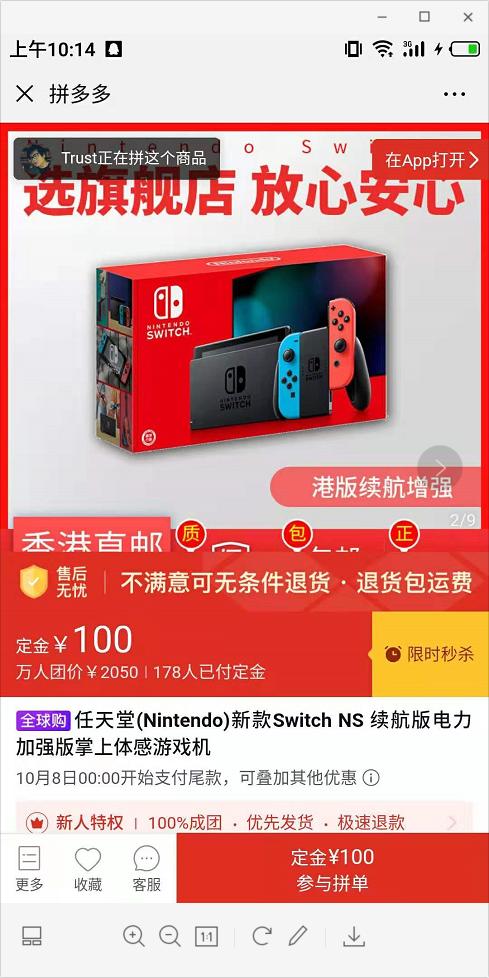 Nintendo 任天堂 Switch 续航升级版 游戏主机+赠品套装