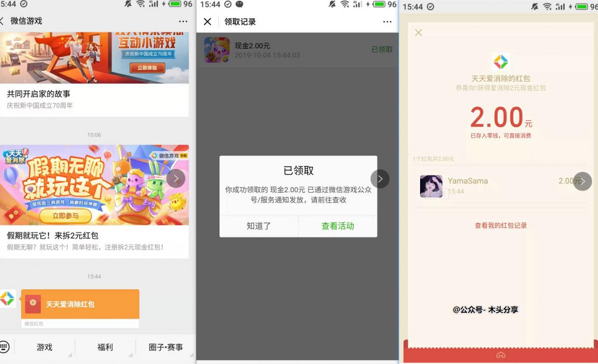 Yama首发 - 微信游戏-天天爱消除新注册用户送2rmb红包,秒推!!