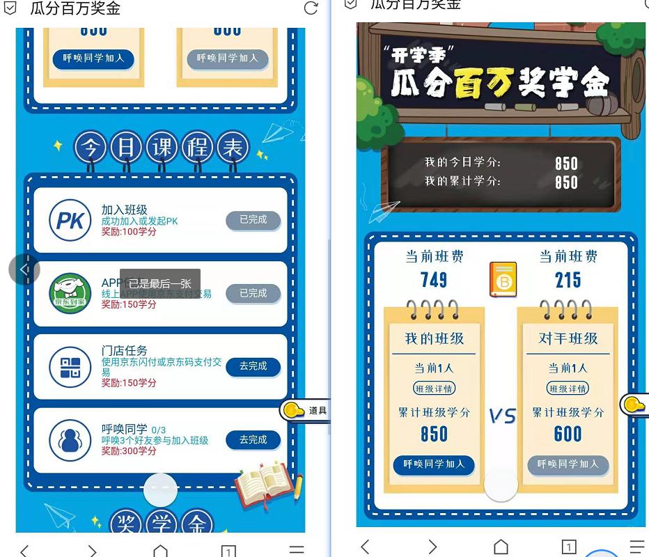 【京东】开学季瓜分百万奖学金,组建班级系统自动pk每天22点分成