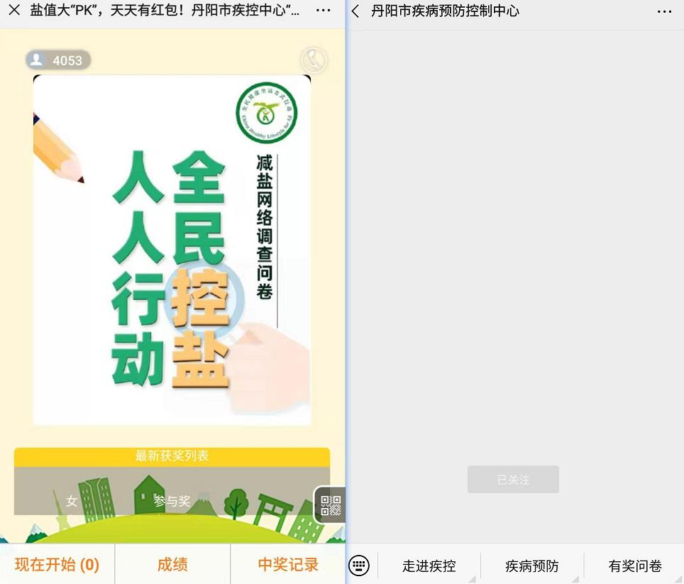 丹阳市疾病盐值大PK答问卷抽奖送6000个微信红包