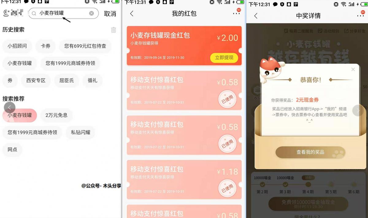 招行APP喵金中2rmb