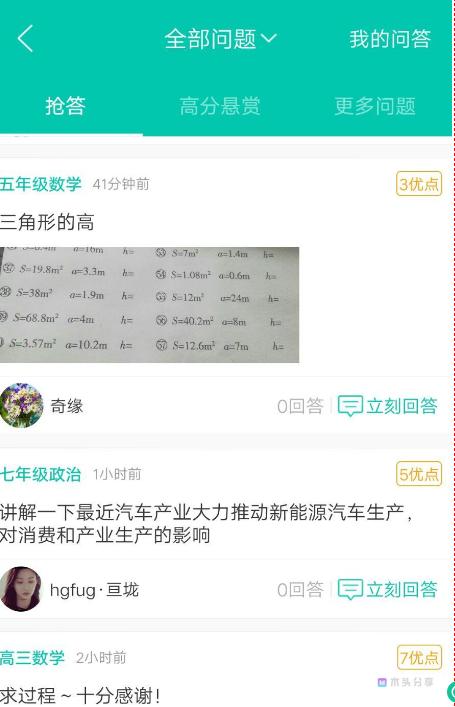 菁优网v3.7.9破解版 小学到高中题库试卷
