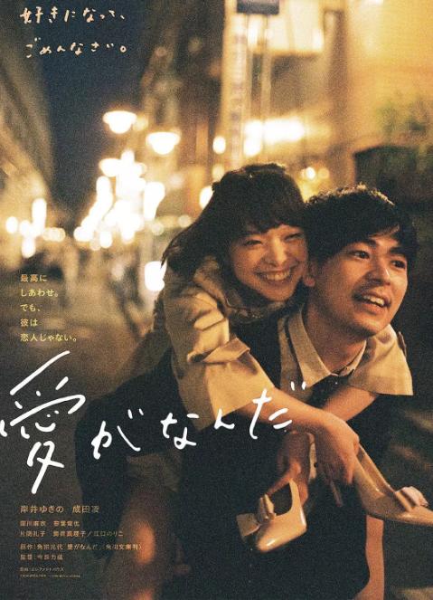 2018年日本电影《爱情是什么》HD1080p蓝光中字版