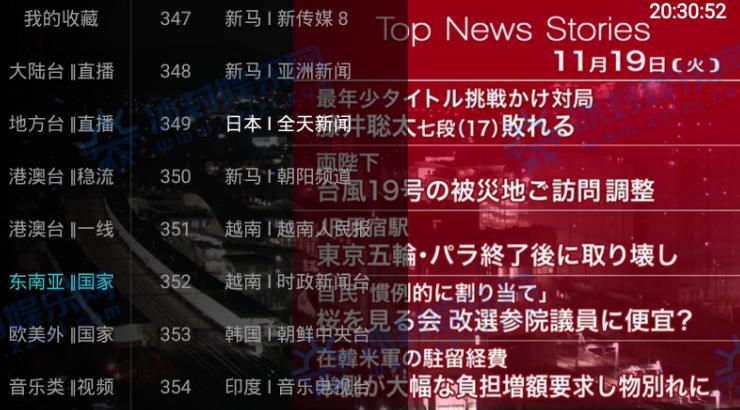 大视界TV - 全球多国家多频道