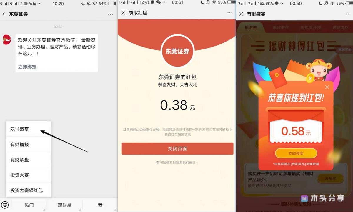 东莞证券 - 必中0.38+0.58元红包-第1张图片-木头资源网