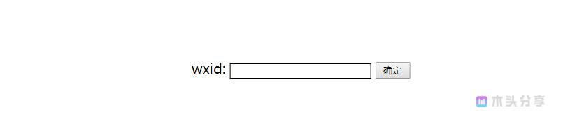 在线通过微信id 扫码加好友