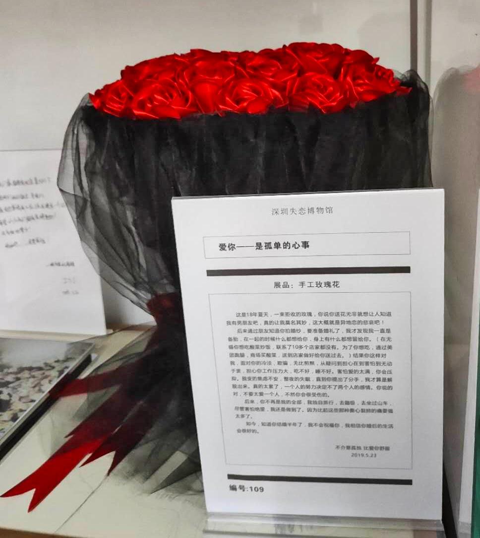 【深圳】刷爆抖音的失恋博物馆来袭深圳!现仅需29.9元/人抢~快来解锁网红爆款!