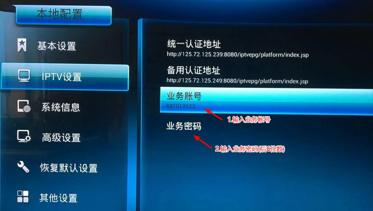 山东电信创维E900-S